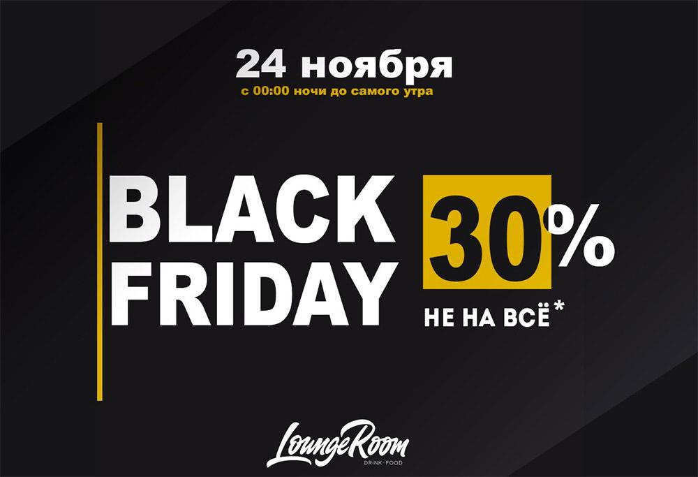 24 ноября Black Friday в LoungeRoom!