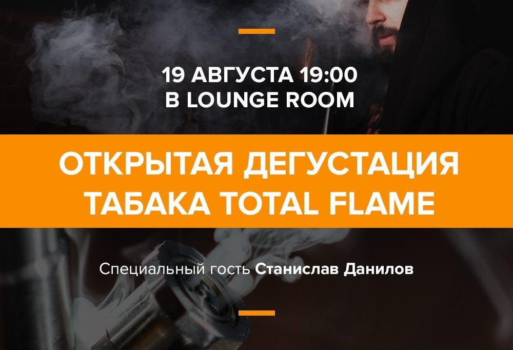 Фотоотчет с дегустации табака Total Flame