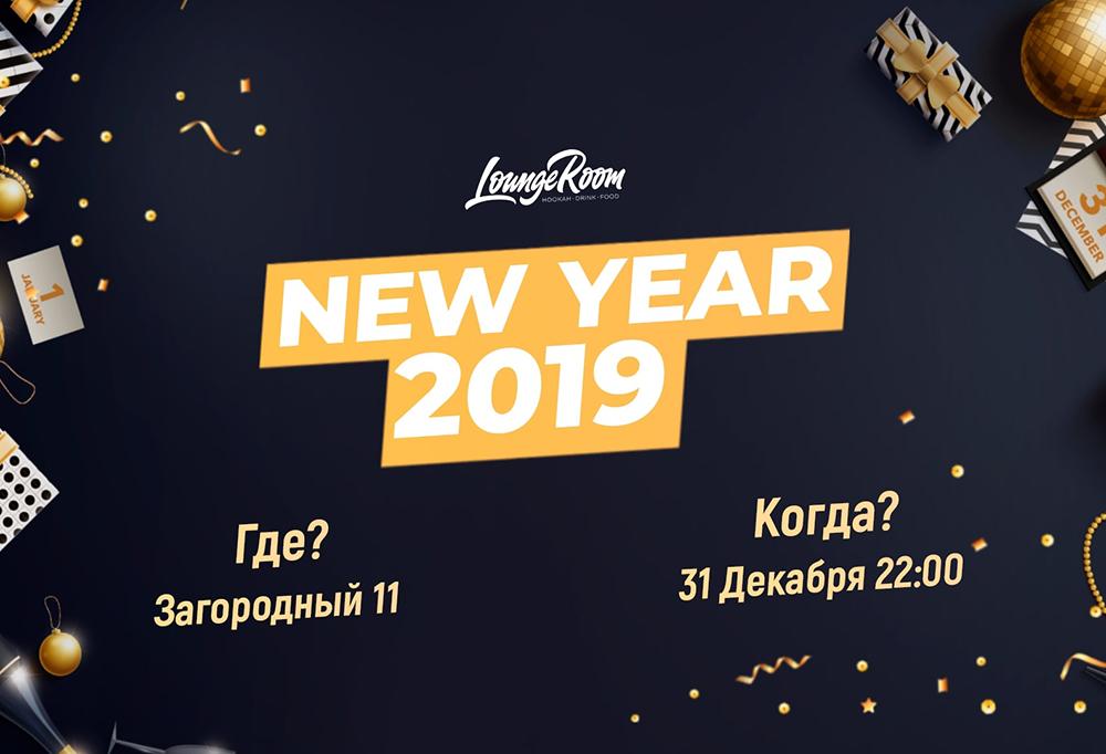 Новый год 2019 в Lounge Room