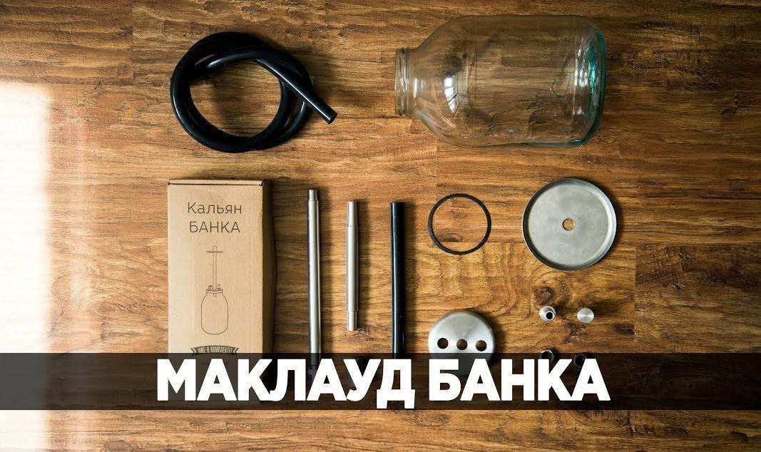 Кальян Maklaud Banka в Санкт-Петербурге