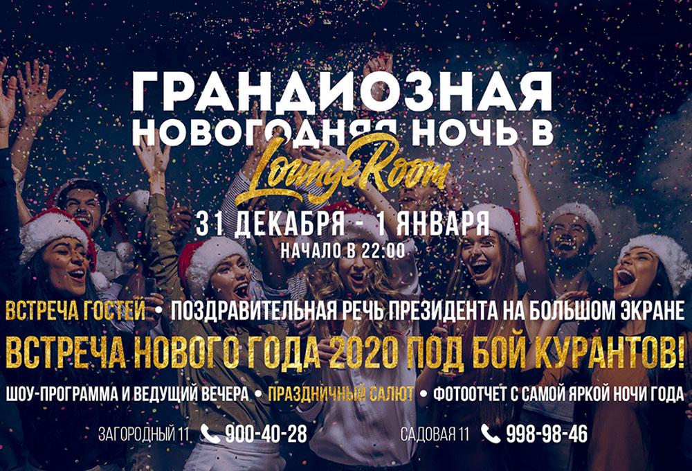 Новый год 2020 в LoungeRoom